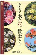 みやぎ木の花散歩みちの本