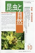 昆虫と自然 2020年 10月号の本