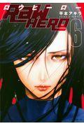 RaW HERO 6の本
