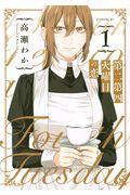 第二第四火曜日の恋 1の本