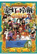 公式コミックコンプリートガイド鬼灯の冷徹~地獄の大事典~の本
