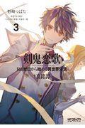 剣鬼恋歌 3の本