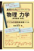 基礎からのジャンプアップノート物理力学グラフ・作図問題演習ドリルの本