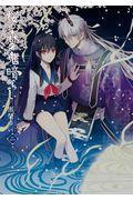 桜の森の鬼暗らし 第二巻の本