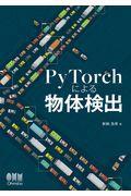 PyTorchによる物体検出の本