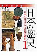 調べる学習日本の歴史 1の本