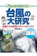 台風の大研究の本