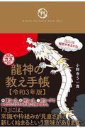 龍神の教え手帳 令和3年版の本