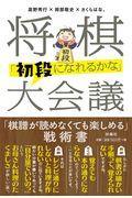 将棋「初段になれるかな」大会議の本