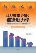 はり要素で解く構造動力学の本