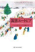 【定本】災害ユートピアの本