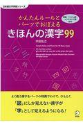 かんたんルールとパーツでおぼえるきほんの漢字99の本