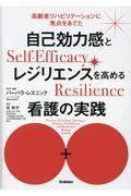 自己効力感とレジリエンスを高める看護の実践の本