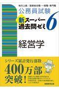 公務員試験新スーパー過去問ゼミ6 経営学の本