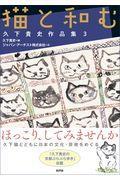 猫と和むの本