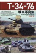 Tー34ー76戦車写真集の本
