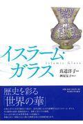 イスラーム・ガラスの本