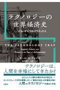 テクノロジーの世界経済史の本