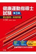 第3版 健康運動指導士試験要点整理と実践問題の本