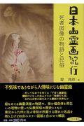 日本幽霊画紀行の本