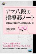 アマ八段の指導碁ノートの本