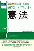 司法試験・予備試験逐条テキスト 2021年版 1の本