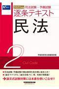 司法試験・予備試験逐条テキスト 2021年版 2の本