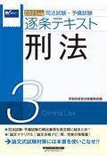 司法試験・予備試験逐条テキスト 2021年版 3の本