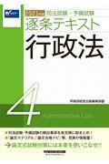 司法試験・予備試験逐条テキスト 2021年版 4の本