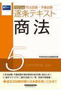 司法試験・予備試験逐条テキスト 2021年版 5の本