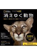 PHOTO ARK消えゆく動物の本