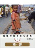 地球村の子どもたち 1の本
