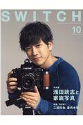 SWITCH Vol.38 No.10(OCT.2020)の本