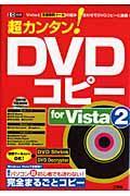 超カンタン! DVDコピーfor Vista 2