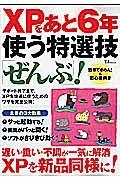 XPをあと6年使う特選技「ぜんぶ」!