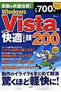 Windows Vistaを速攻で快適にする技200