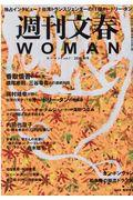 週刊文春WOMAN vol.7(2020秋号)の本
