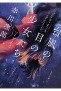 台風の目の少女たちの本