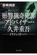県警猟奇犯罪アドバイザー・久井重吾 ドラゴンスリーパーの本