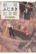 紙屋ふじさき記念館 物語ペーパーの本