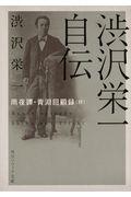渋沢栄一自伝の本