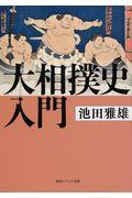 大相撲史入門の本
