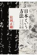 日本という方法の本