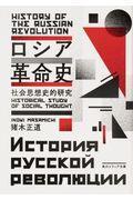 ロシア革命史の本