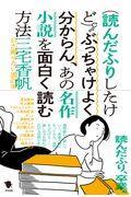(読んだふりしたけど)ぶっちゃけよく分からん、あの名作小説を面白く読む方法の本