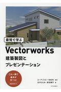 最短で学ぶVectorworks建築製図とプレゼンテーションの本