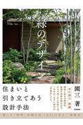 緑のデザインの本