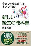 新しい経営の教科書の本
