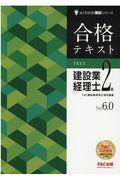 Ver.6.0 合格テキスト建設業経理士2級の本