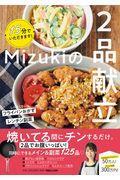 15分でいただきます!Mizukiの2品献立の本